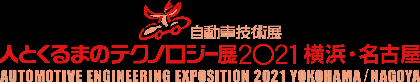 [NEW!] AUTOMOTIVE ENGINEERING EXPOSITION 2021
