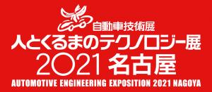 Nagoya2021